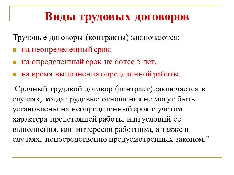 Понятие «трудовой договор» и «контракт»         Трудовой