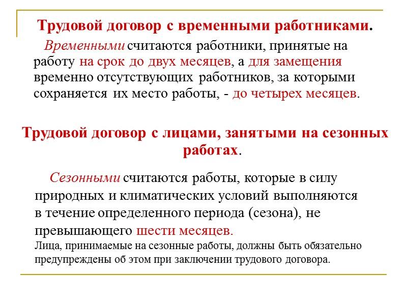 По трудовому договору работник должен: Подчиняться правилам внутреннего трудового распорядка, соблюдать режим рабочего времени;