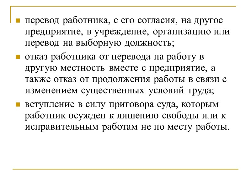 Ограничения в заключение трудового договора: Гос. служащим запрещено заниматься предпринимательской деятельностью; Женщины и дети