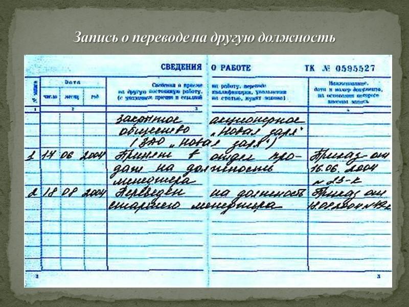 ТРУДОВОЙ ДОГОВОР № 35-ТД   (Выдержка)