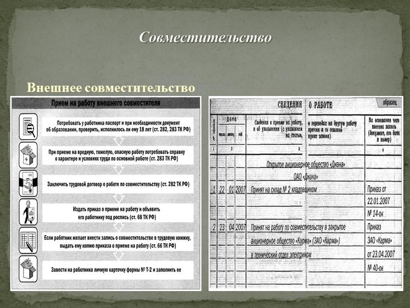 Образец бланка заявления о приеме на работу