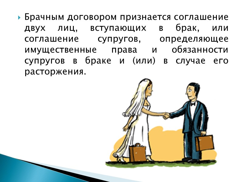 полагаю, как признать брачный договор недействительным судебная практика всяком случае