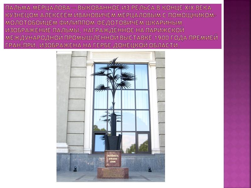 Пальма Мерцалова — выкованное из рельса в конце XIX века кузнецом Алексеем Ивановичем Мерцаловым