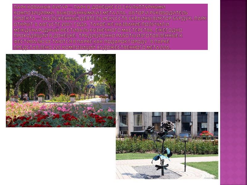 Парк кованых фигур — парк в Донецке со скульптурными композициями, выкованными из металла. Автор
