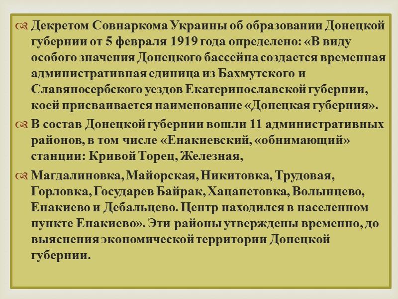 Артёмовск - Бахмут.