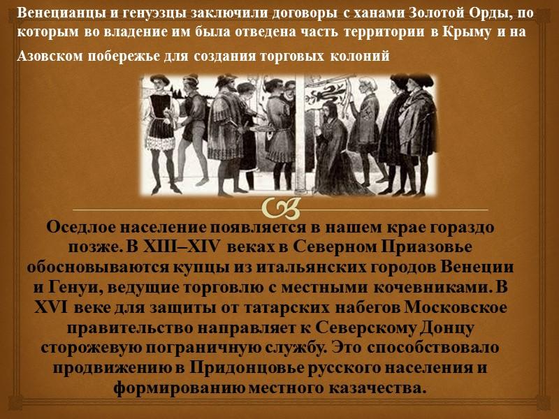 После заключения Белградского договора между Россией и Турцией, заметно возрос приток населения на юг