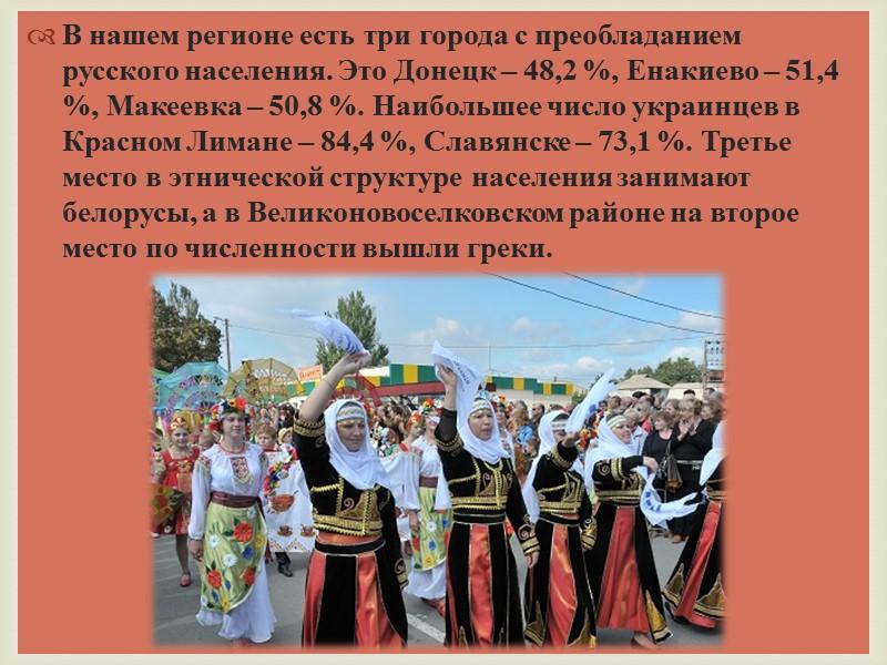 Декретом Совнаркома Украины об образовании Донецкой губернии от 5 февраля 1919 года определено: «В