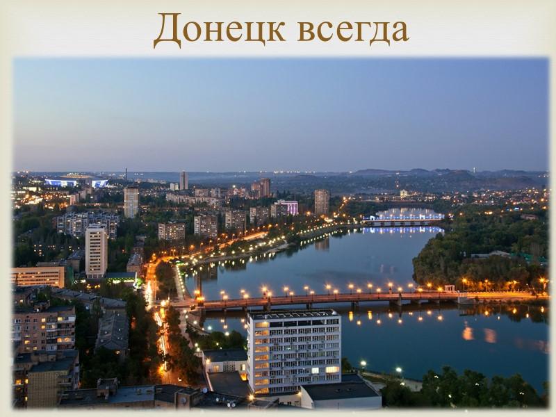 В конце 20-х — начале 30-гг. Донбасс превратился в огромную строительную площадку. Были запущены