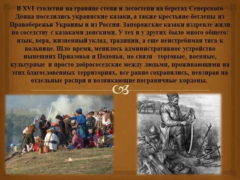 Донецкая область, в состав которой входила и территория нынешней Луганской области просуществовала 6 лет.