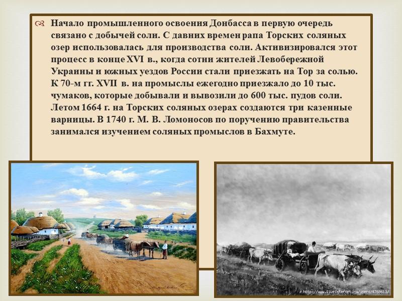 Русский язык считают родным 74,9 % населения, украинский – 24,1 %. Остальные национальные меньшинства