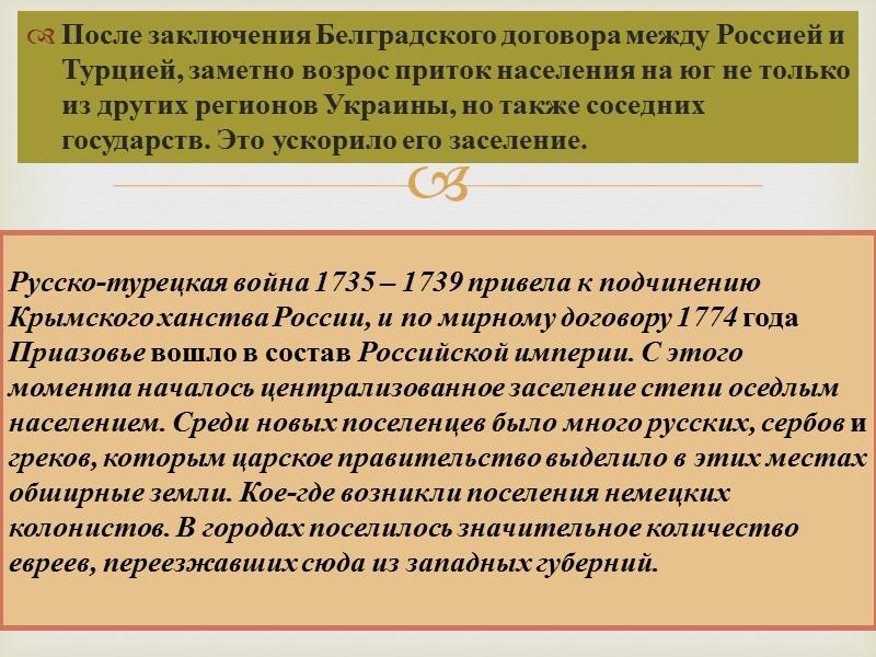 Большую роль в заселении и защите донецких степей сыграли запорожские и донские казаки, основав