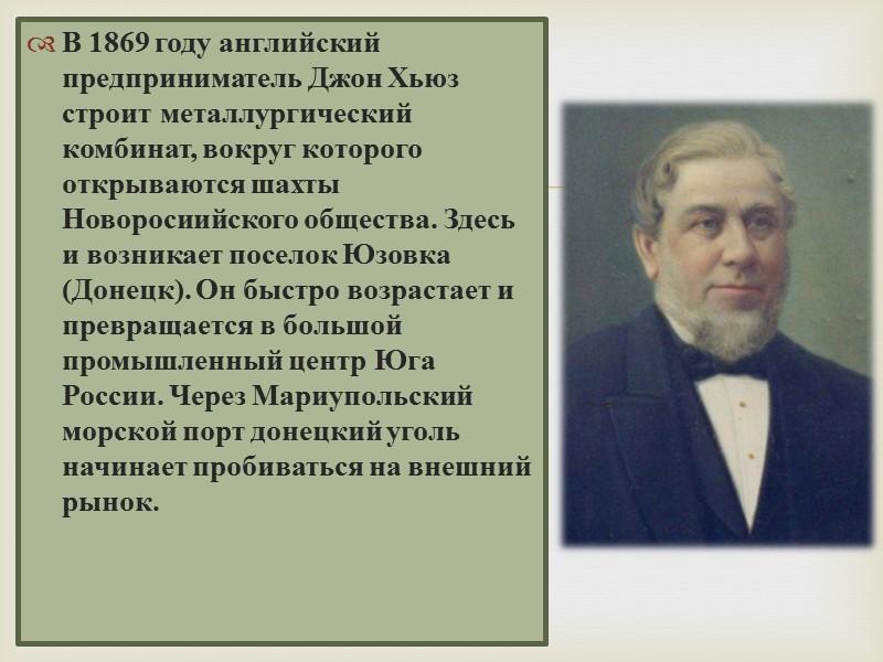 Начало промышленного освоения Донбасса в первую очередь связано с добычей соли. С давних времен