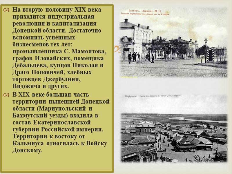 В XVII столетии исключительно выгодным делом для Донецкого края становится добыча каменной соли. В