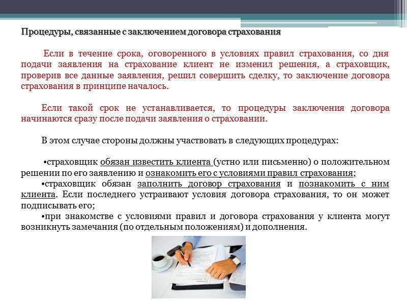 Дневник производственной практики по акушерству ru Курсовая работа на тему договоры страхования