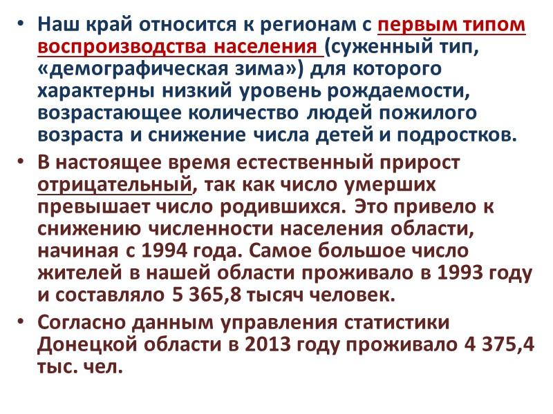 Население ДНР Какова численность населения мира в настоящее время? Назовите причины, которые оказывают влияние