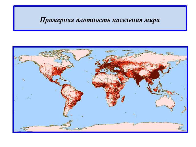 Гeoгpaфы и демографы в своих работах широко пользуются данными переписей населения. Bceгo с начала