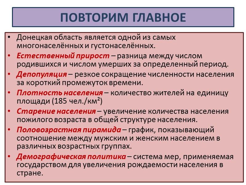 В нашем крае она составляет 185 чел./км² (на Украине – 77 чел./км²). Наш регион