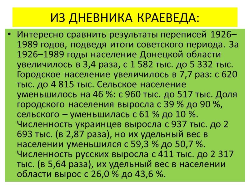 Половозрастная структура населения.  Для Донецкого региона характерно превышение женского населения над мужским. В