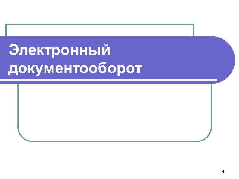 1 Электронный документооборот