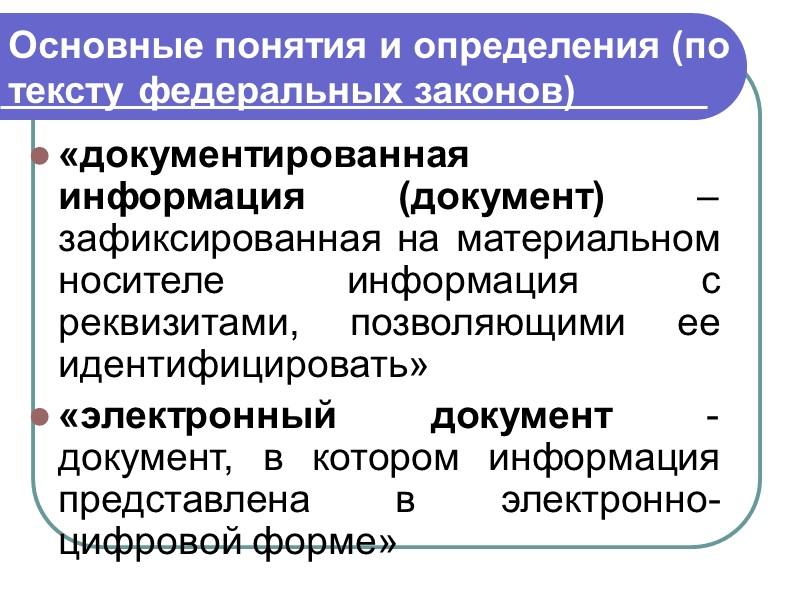 Классификация функций СЭД и смежных систем - регистрационные - реализуют учетные функции - OCR