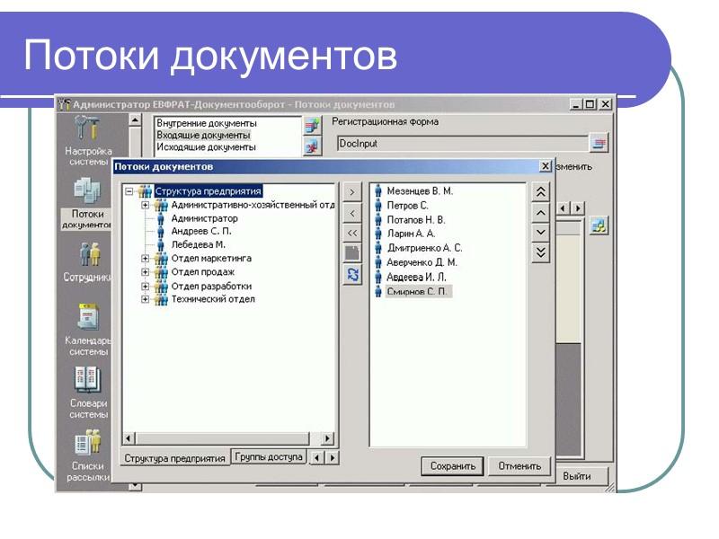 Вспомогательное программное обеспечение: Системы распознавания  Средства шифрования  Системы массового ввода  Системы