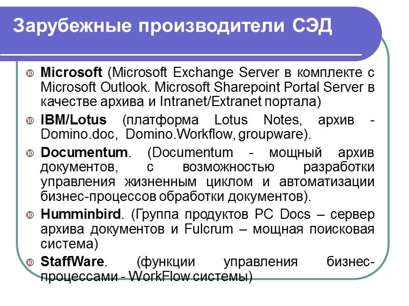 А) Приложения автоматизации документооборота  (примеры) регистрация корреспонденции согласование и утверждение контроль исполнения документов