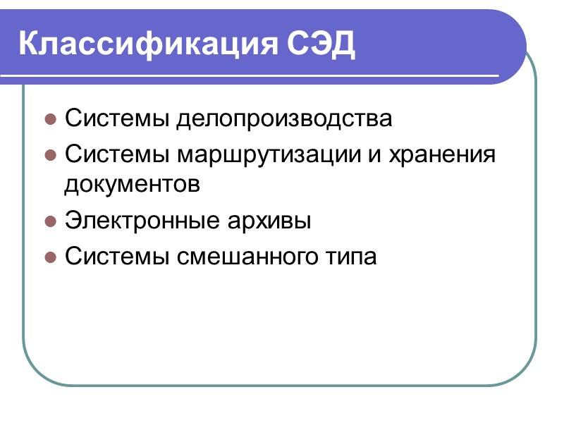Основные понятия и определения (по тексту федеральных законов)  «информационная система - организационно упорядоченная