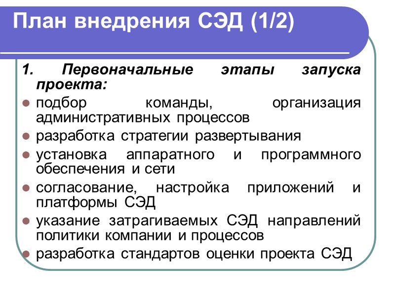 Отличия традиционных российских и западных технологий работы с документами (1/2) Предметом регламентации в традиционных