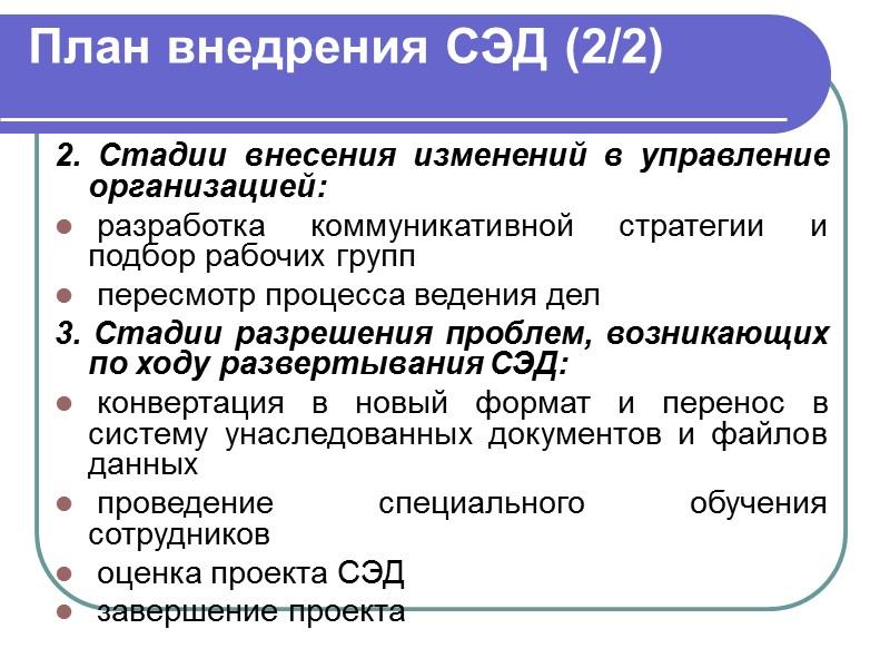 Отличия традиционных российских и западных технологий работы с документами (2/3) Отечественная традиция - регистрация