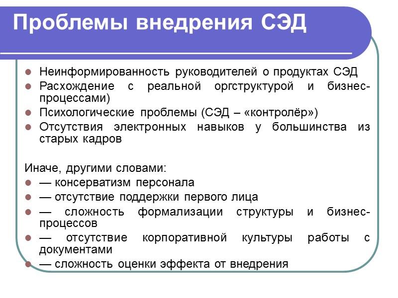 Отличия традиционных российских и  западных технологий работы с документами (3/3)