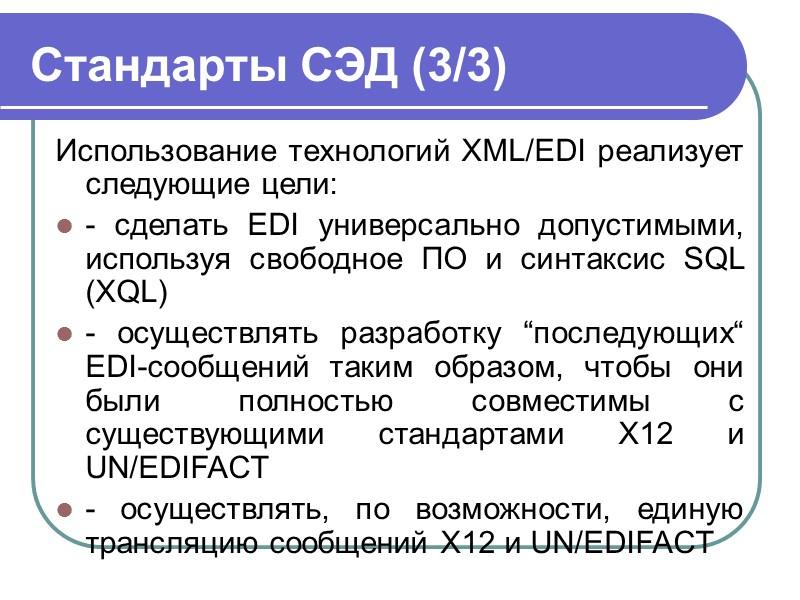 План внедрения СЭД (1/2) 1. Первоначальные этапы запуска проекта: подбор команды, организация административных процессов