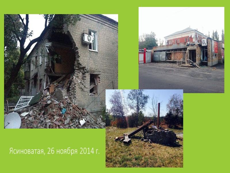 Ясиноватая, 26 ноября 2014 г.