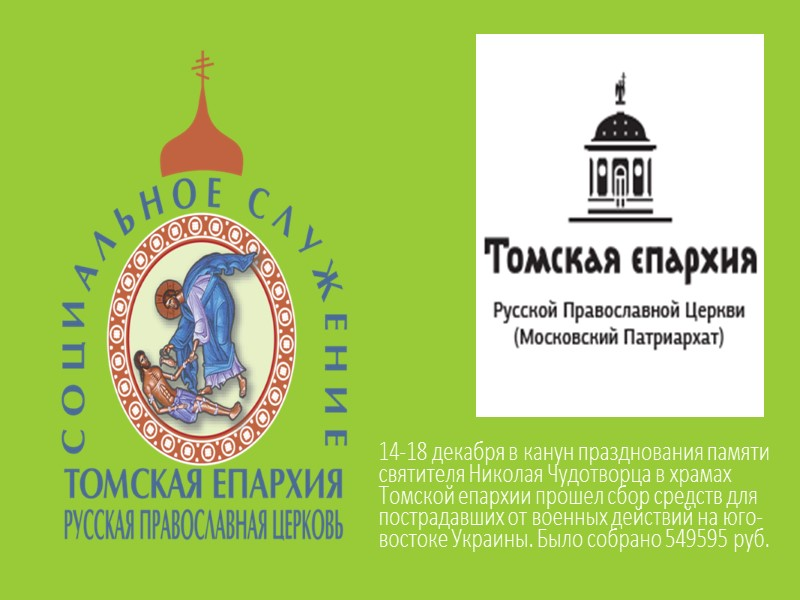 протоиерей Олег Алилуйко, настоятель и прихожане  Свято-Иово-Почаевского храма г.Торез пос.Рассыпное.