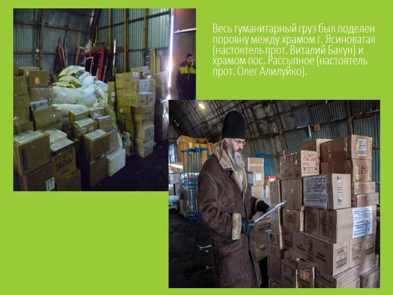 По прибытии беженцев с Украины в г.Томск в ПВР с августа 2014 года приходами