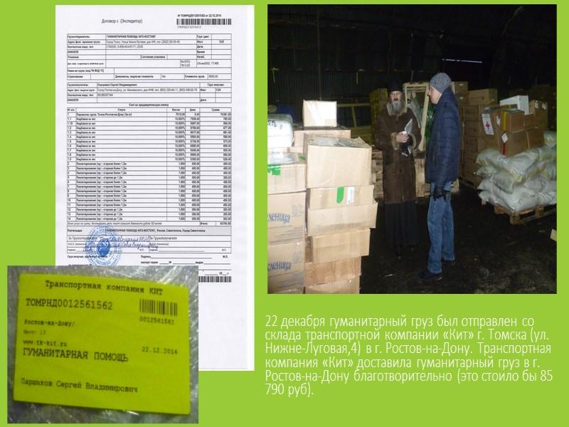 На 333837 руб. было приобретено около 8 тон продовольствия