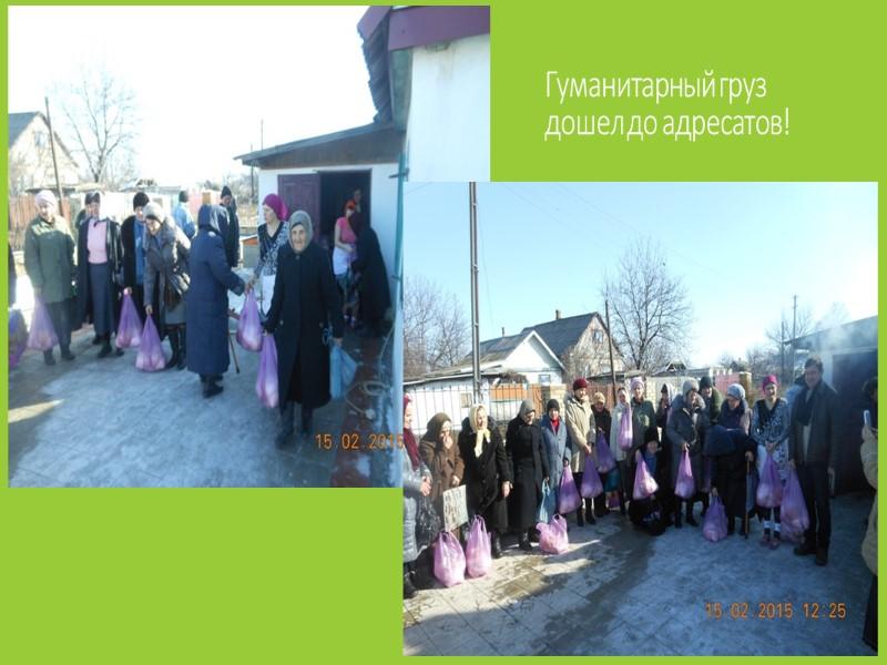 Весь гуманитарный груз был поделен поровну между храмом г. Ясиноватая (настоятель прот. Виталий Бакун)