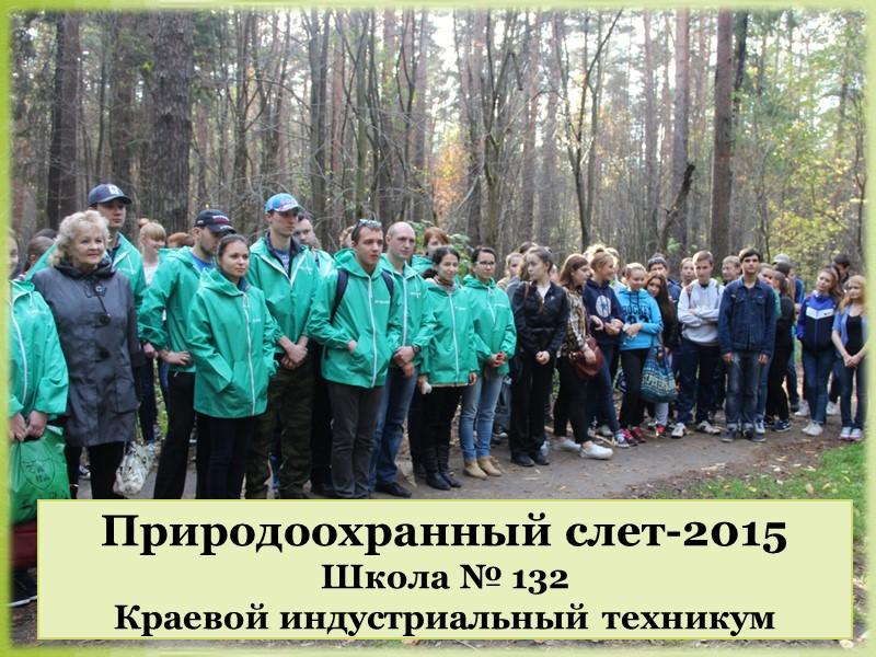 Япаева Мария   Победитель и призер краевой олимпиады по лесоведению (2015, 2016) Призер