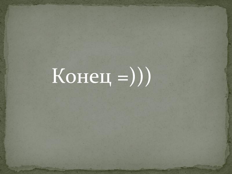 Конец =)))