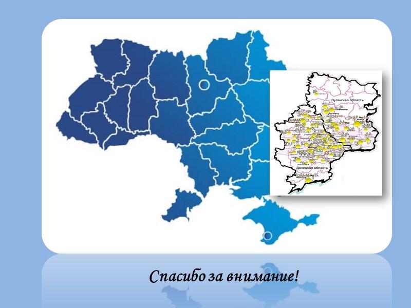 Донецкая область Луганская область На 1 февраля 2011 года плотность Донецкого региона составила