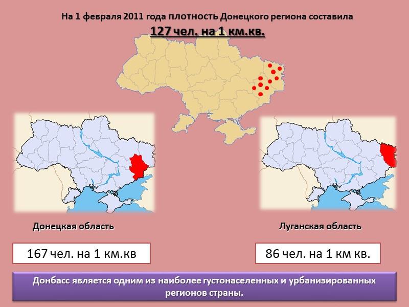 Донецкая область Луганская область Темпы снижения численности населения в Луганской области медленнее, чем в