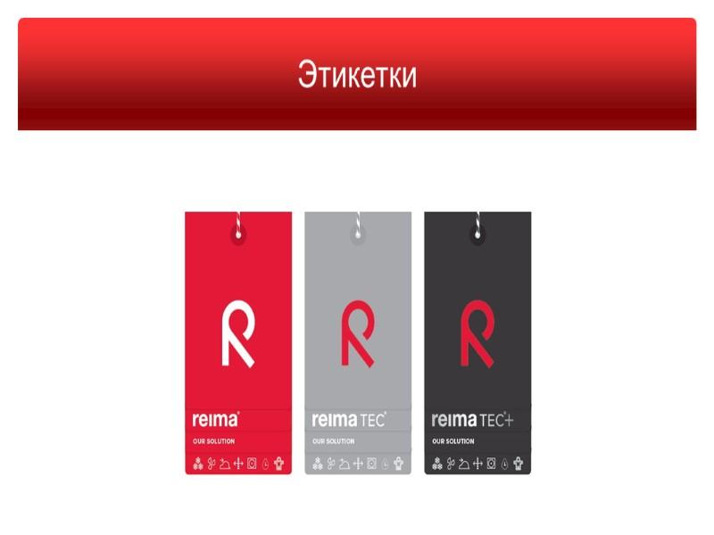 Качество продукции Reima ®проверено тестами   Материал тестируется в стадии разработки изделия, при