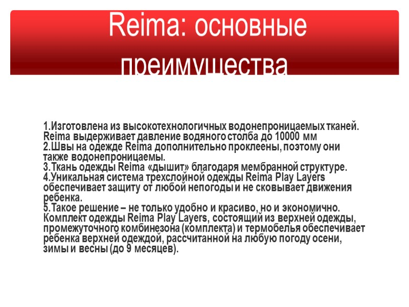 Обувь Reimatec® оснащена водонепроницаемой пленкой Reimatec® Snow Boot: обувь на основе термопластиковой резины, предназначенная