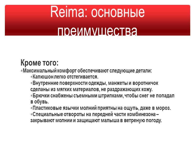 ОБУВЬ Reima®