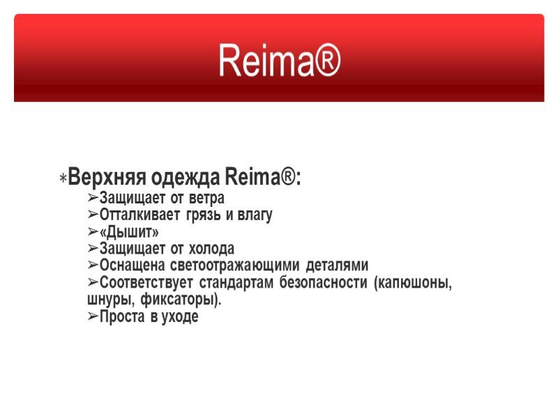 Сегодня Reima® - крупная международная компания работающая в соответствии с международными стандартами.