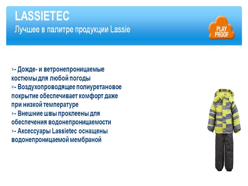 ВЕРХНЯЯ ОДЕЖДА (водонепроницаемая, дышащая, безопасная, функциональная) МНОГОСЛОЙНОСТЬ - Play Layers®    Reima