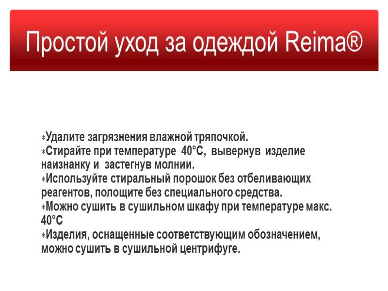 Торговые марки от компании  Reima®