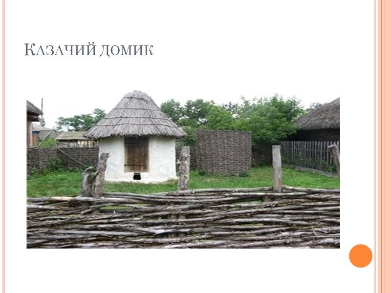 Казачий домик