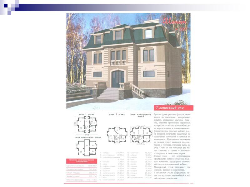 Рис. 3.8. Конструктивная схема каркасного здания с поперечным расположением ригелей