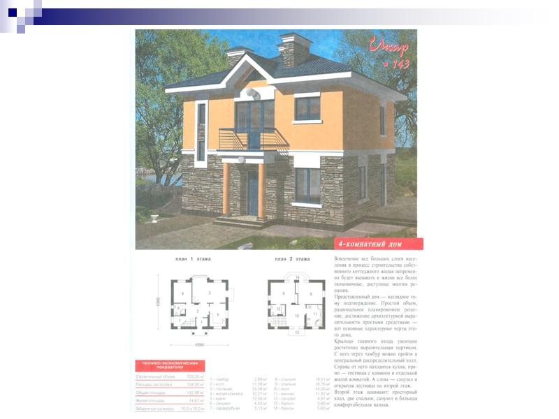 основные конструктивные системы зданий: - каркасная; - бескаркасная (стеновая);