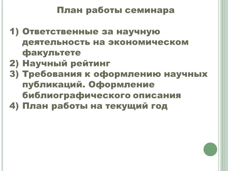 Кафедра  международной экономики к.э.н., доц.  Хаджинов Илья Васильевич к.204  ст.преп. Пилипенко